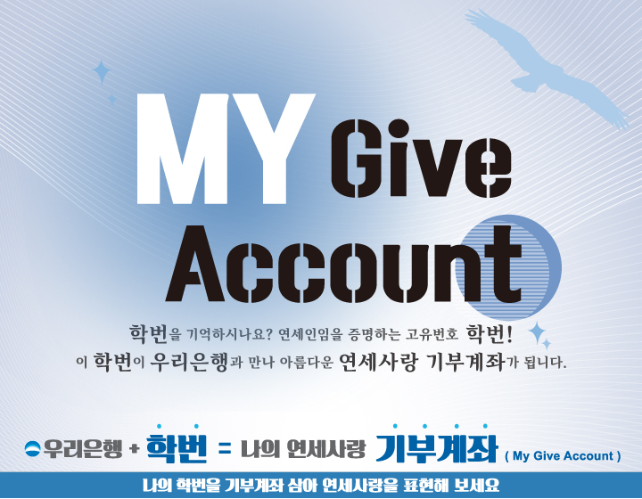 My Give Account